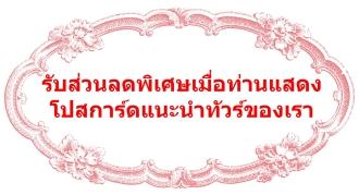 Promotion Banner